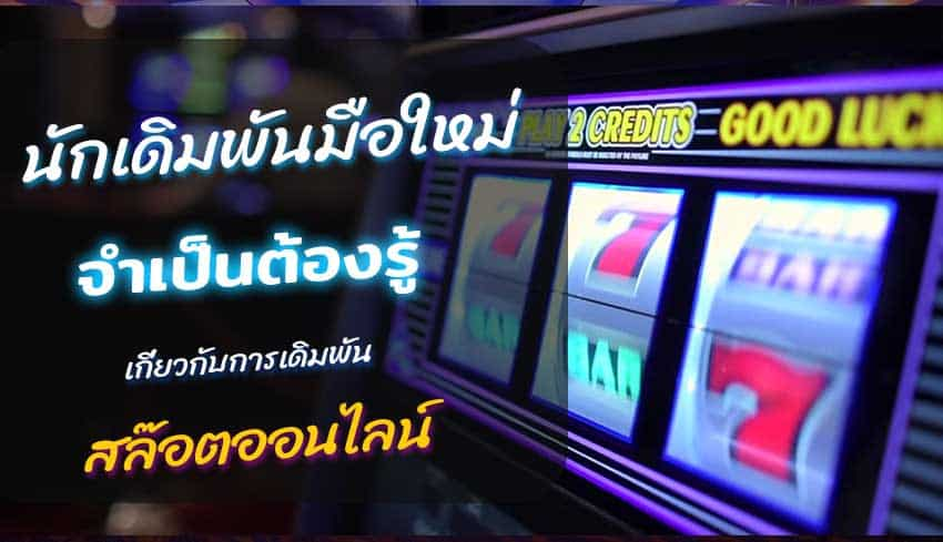 You-Need-to-Know-About-Slots-Betting