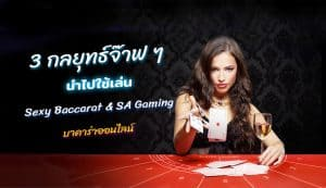 best-baccarat-strategies-sagaming-sexybaccarat
