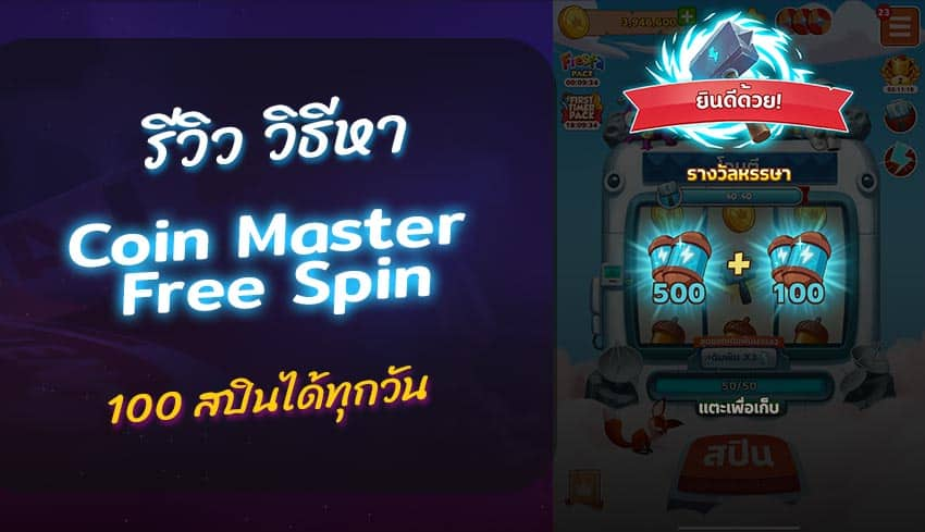 coin-master-free-spin