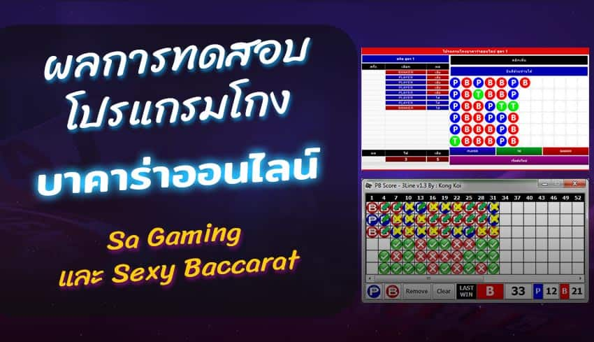 online-baccarat-cheat-program