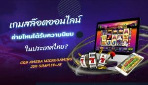 why-slotonline-are-popula-in-thailand